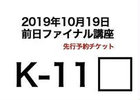 K-11座席チケット