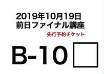 B-10座席チケット