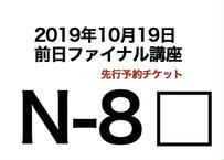 M-8座席チケット