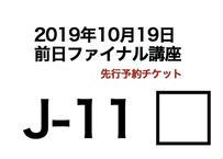 J-11座席チケット