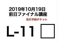 L-11座席チケット