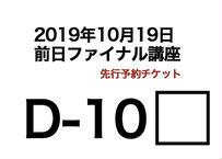 D-10座席チケット
