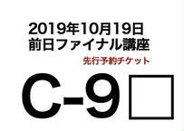 C-9座席チケット