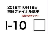I-10座席チケット
