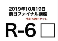 R-6座席チケット