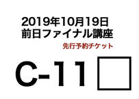 C-11座席チケット