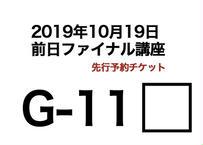 G-11座席チケット