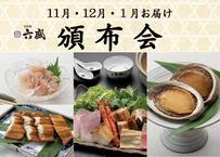 【六盛頒布会11月・12月・1月コース】お家で御馳走 ~京都の美味しいもんをご自宅で~