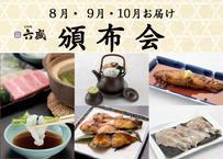 【六盛頒布会8月・9月・10月コース】お家で御馳走 ~京都の美味しいもんをご自宅で~