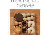 クッキーアソート  11月13日金曜日ご配送出し ご予約ページ