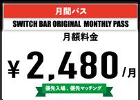 月額2480円プラン【男性版】