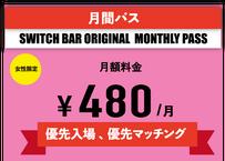 月額480円プラン【女性限定】