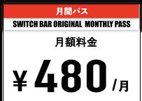 月額480円プラン【男性版】