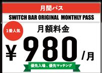 月額980円プラン【1番人気 男性版】