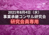 【研究会員専用】2021年8月 事業承継支援コンサル研究会