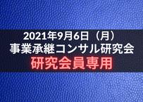 【研究会員専用】2021年9月 事業承継支援コンサル研究会
