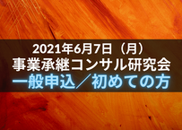 【一般】2021年6月 事業承継支援コンサル研究会