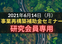 【研究会員専用】「事業再構築補助金」申請書式テンプレート活用法セミナー