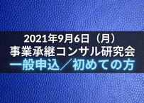 【一般】2021年9月 事業承継支援コンサル研究会