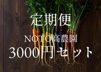 【定期便】グランメゾンご用達野菜セット3000円