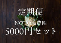 【定期便】グランメゾンご用達野菜セット5000円
