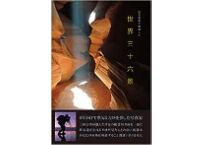 三田崇博写真集「旅写真家が厳選した世界三十六景」