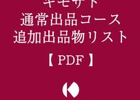 キモサト 通常出品コース 追加出品物リスト【PDF】