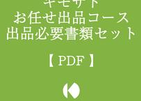 キモサト お任せ出品コース 出品必要書類セット【PDF】