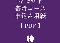 キモサト 寄附コース 申込み用紙【PDF】