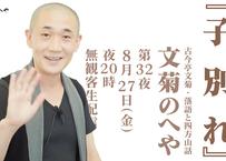 【アーカイブ】「文菊のへや」第32夜『子別れ』