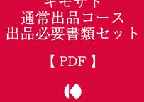 キモサト 通常出品コース 出品必要書類セット【PDF】