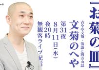 【アーカイブ】「文菊のへや」第31夜『お菊の皿』