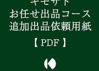 キモサト お任せ出品コース 追加出品依頼用紙【PDF】
