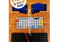 (ダウンロード版)自作キーボードカタログ 2020(r5)