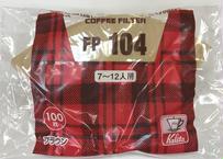 カリタ Kalita コーヒーフィルター ブラウン FP104   7〜12人用 100枚入り