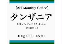 【2月の Monthly Coffee】タンザニア 中深煎り200g