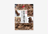 『図説だんじり彫刻の魅力』(だんじり彫刻研究会)