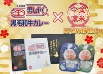 送料がお得!「今金男しゃく黒毛和牛カレー」✕「今金濃米」スペシャルセット【2箱セット】