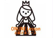 ♥️ONLINE  LESSON お姫様コース❤️