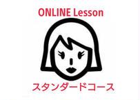 ❇️ONLINE LESSON スタンダードコースター❇️
