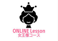 ONLINE Lesson 女王様コース👑プライベートレッスン👑