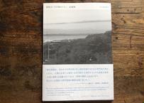 展覧会「その島のこと」記録集