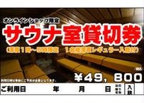 サウナ室貸切券(深夜1時~5時限定)