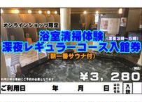 浴室清掃体験付 深夜レギュラーコース入館券(朝一サウナ特典付)