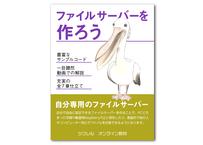 【教材】ファイルサーバーを作ろう(全編)