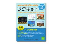 【micro:bit v2対応】ツクキットーーしっかり教材付 micro:bit+Scratch 4つのゲームがつくれるプログラミングキット(動画解説付き)オンライン教材のみ