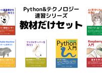 Python&テクノロジー速習シリーズ『教材だけセット』