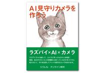 【教材のみ】AI見守りカメラを作ろう(全編)