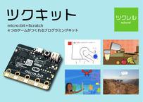 【micro:bit v2対応】ツクキットーーしっかり教材付 micro:bit+Scratch 4つのゲームがつくれるプログラミングキット(動画解説付き)教材のみ