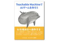 【教材のみ】Teachable MachineでAIゲームを作ろう